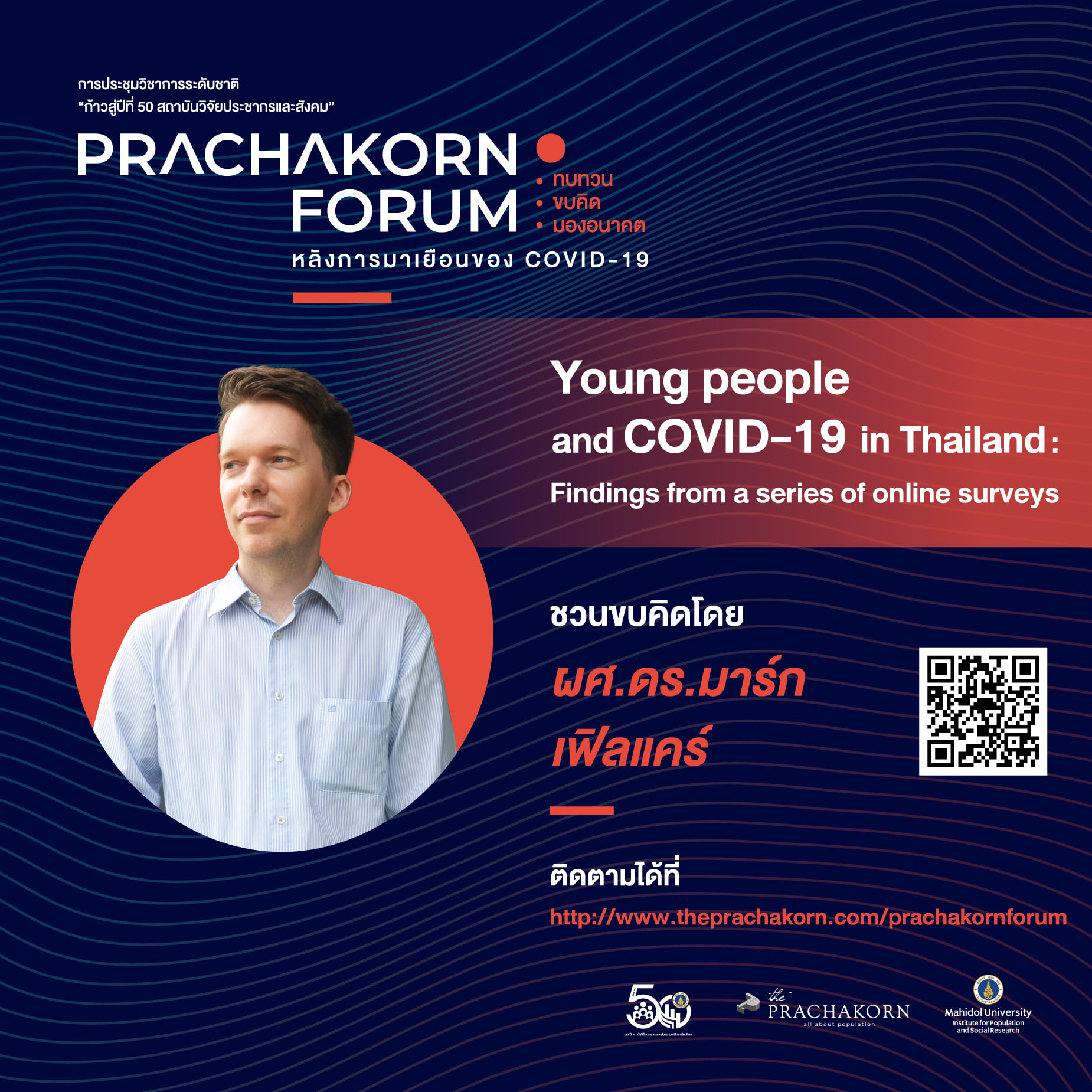 Prachakorn Forum EP.3 | Young People and COVID-19 in Thailand: Findings from a Series of Online Surveys